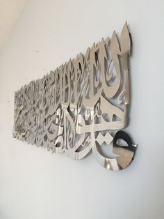 Surah Ikhlas 5 feet art by ModernWallArt1 on Etsy