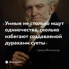 Smart Quotes, Wise Quotes, Inspirational Quotes, Intelligent Words, Russian Quotes, My Philosophy, Some Words, Quotations, Wisdom