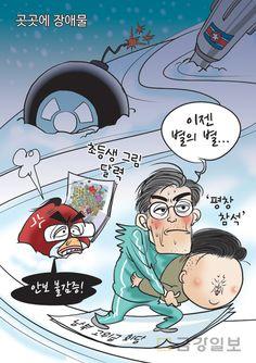 [금강만평] '인공기 달력'에 한국당 '색깔론'...'평창' 가는 곳곳에 장애물금강일보