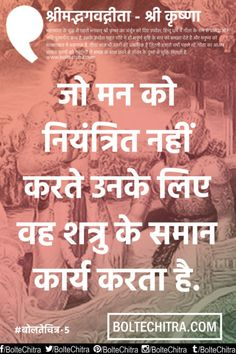 Sri Krishna Quotes in Hindi with Images - श्रीमद्भगवद्गीता से श्री कृष्णा के उद्धरण - Part 6 Motivational Quotes In Hindi, Motivational Thoughts, Uplifting Quotes, Hindi Quotes, Quotations, Inspirational Quotes, Friendship Quotes In Hindi, Qoutes, Funny Quotes