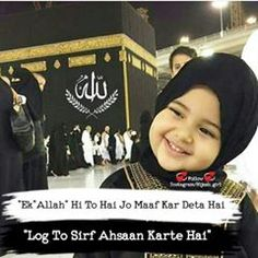 Image may contain: 1 person, text Muslim Quotes, Islamic Quotes, Sad Quotes, Girl Quotes, Islamic Page, Attitude Quotes For Girls, Ramadan Mubarak, Hijabi Girl, Islamic Pictures