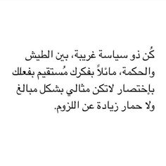 Talking Quotes, Mood Quotes, Happy Quotes, Funny Study Quotes, Funny Arabic Quotes, Circle Quotes, Short Quotes Love, Happy Birthday Quotes, Funny Birthday