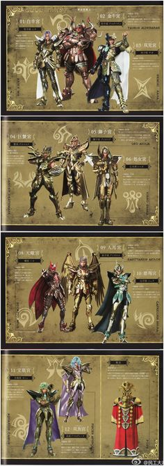 Cool : Saint Seiya