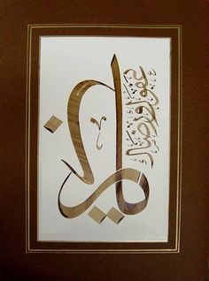Afveke ve rızâke YÂ RAB!  (Affetmeni ve benden razı olmanı istiyorum ey Rabbim!) hattat: edhem fâdî el-ca'ferî, sülüs Persian Calligraphy, Arabic Calligraphy Art, Calligraphy Alphabet, Arabic Art, Celtic Art, Celtic Dragon, Allah, Font Art, Iranian Art