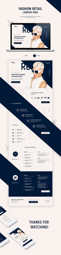Fashion retail landing page Ppt Design, Layout Design, Branding Design, Webpage Layout, Beautiful Web Design, Promotional Design, Ui Web, Web Design Trends, Kraken