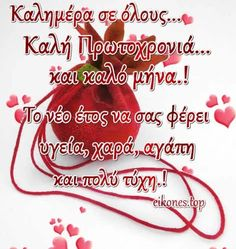 Beautiful Pink Roses, New Year Greetings, Greek Quotes, Christmas And New Year, Irene, Anastasia, Festive, Cats, Amazing
