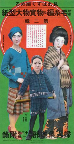 Japanese knitwear magazine cover & back cover - 新型毛糸編み物實物大型紙・第二輯 (new wool knitting Minoru products large paper, Part II) knitwear magazine - 1931