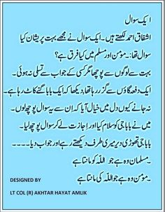 dialogues between two friends on smoking in urdu language cache This pin was discovered by waarda mohamed discover (and save) your own pins on pinterest.