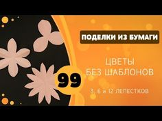 99   Цветы без шаблонов - 3, 6 и 12 лепестков - YouTube