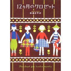 (Author) Sayaka Sugiura