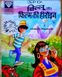 Comics Pdf, Download Comics, Read Comics, Velamma Pdf, Comics In English, Hindi Books, Diamond Comics, Indian Comics, Horror Comics