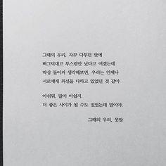 아쉬워. Korean Quotes, Sentences, Best Quotes, Geek Stuff, Typography, Language, Cards Against Humanity, Relationship, Writing
