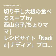 切り干し大根の食べるスープ by 西山京子/ちょりママ   レシピサイト「Nadia   ナディア」プロの料理を無料で検索