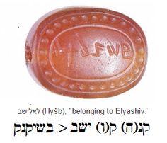קנה קו ישב, hebrew seal from Russia