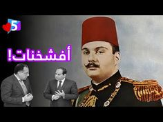 شكلنا وقعنا في شوية هواة 🤦‍♂️ | خمسة بالحب - YouTube Lol, Movies, Movie Posters, Film Poster, Films, Popcorn Posters, Film Books, Movie, Film Posters
