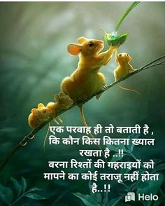 Words can be beautiful too… – The Mommypedia Inspirational Quotes In Marathi, Hindi Quotes Images, Shyari Quotes, Life Quotes Pictures, Hindi Quotes On Life, Motivational Quotes In Hindi, Positive Quotes, Hd Images, True Feelings Quotes