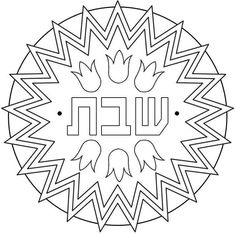 shabbat coloring pages - Google Search | pre-K | Pinterest | Sunday ...