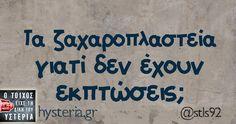 Τα ζαχαροπλαστεία γιατί δεν έχουν εκπτώσεις; Sarcastic Quotes, Funny Quotes, Funny Greek, Funny Statuses, Greek Quotes, Have A Laugh, Sign Quotes, Funny Signs, Puns