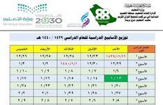 تلفزيون الآن أون لاين Noor Login نتائج نظام نور برقم الهوية 1440 Ministry Of Education Egypt News Education