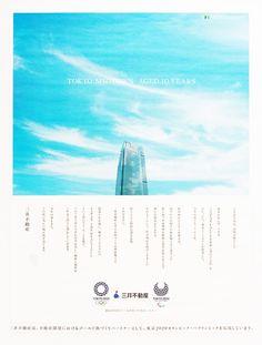今年3月30日、東京・六本木の東京ミッドタウンが開業10周年を迎えた。新たな10年を迎えるにあたり、東京ミッドタウンはブランドロゴをリニューアル。そして、「JAPAN, THE BEAUTIFUL」というメッセージを発信した。 Catalogue Layout, Fuji, Advertising, Real Estate, Graphic Design, Black And White, Creative, Nails, Graphics
