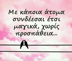 Best Quotes, Love Quotes, Feeling Loved Quotes, Motivational Quotes, Inspirational Quotes, Greek Words, Greek Quotes, Forever Love, Deep Thoughts