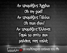 Oh my god. Funny Status Quotes, Funny Greek Quotes, Funny Statuses, Funny Qoutes, Funny Texts, Greek Memes, Bad Humor, Laughing Quotes, Try Not To Laugh