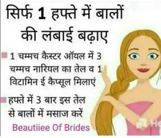 Natural Hair Care Tips, Natural Skin Care, Skin Care Tips, Beauty Tips For Glowing Skin, Health And Beauty Tips, Ayurveda Hair Care, Healthy Skin Tips, Skin Care Remedies, Homemade Skin Care