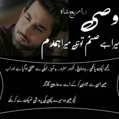 Online Novels, Books To Read Online, Famous Novels, Best Novels, Namal Novel, Romantic Novels To Read, Mehndi Design Pictures, Quotes From Novels, Urdu Poetry Romantic
