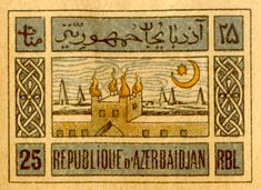 Fire Temple on an Azerbaijan postage stamp issued in 1919.