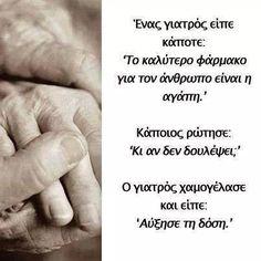 Το καλύτερο φάρμακο για τον άνθρωπο είναι η αγάπη ...