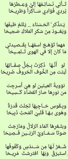 اقتباس من قصيدة للشاعر محمد محمود الرقيمي# شعر#