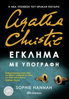 Βιβλίο, Έγκλημα με Υπογραφή (Ηρακλής Πουαρό), Sophie Hannah - Dioptra.gr