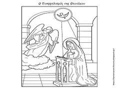 Δραστηριότητες, παιδαγωγικό και εποπτικό υλικό για το Νηπιαγωγείο & το Δημοτικό: O Ευαγγελισμός της Θεοτόκου στο Νηπιαγωγείο: 6 χρήσιμες συνδέσεις και 10 ζωγραφοσελίδες για κατασκευές