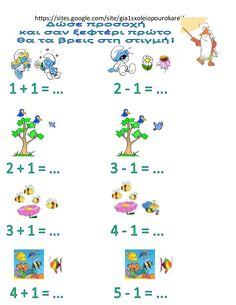 School Frame, Greek Language, Grade 1, Elementary Schools, Teaching, Activities, Math, Books, Libros