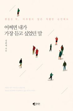 The Word I May Want To Hear from K-Drama Chicago Typewriter Essay Book Korean