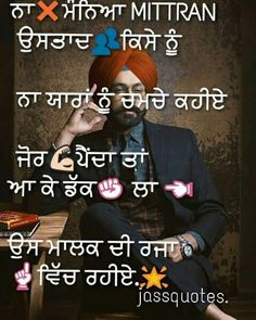 Attitude Status, Attitude Quotes, Punjabi Captions, Sikh Quotes, Punjabi Love Quotes, Punjabi Poetry, Truth Quotes, Sweet Words, Photo Quotes