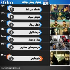 Check out iFilm Farsi schedule for 28th January. You can look for frequencies at www.ifilmtv.com/Farsi.