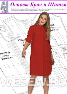 Готовая выкройка платья-рубашки в пяти размерах https://wesew.ru/page/gotovaja-vykrojka-platja-rubashki-v-pjati-razmerah