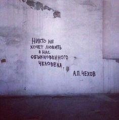 47 ideas for wall graffiti sad Sad Quotes, Motivational Quotes, Life Quotes, Love Quotes For Wedding, Phrase Of The Day, Russian Quotes, Sad Pictures, Truth Of Life, Meaning Of Life