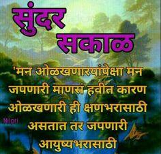 Morning Prayer Quotes, Hindi Good Morning Quotes, Good Day Quotes, Good Morning Messages, Morning Prayers, Good Morning Wishes, Best Quotes, Good Morning Flowers Rose, Rose Flowers