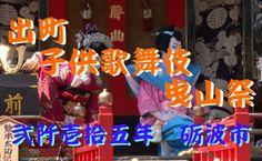 """【富山散策物語】 """"出町子供歌舞伎曳山祭""""  砺波市"""