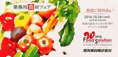 いよいよ明日26日(水)開催です!! 和光食材 フードソリューション2016