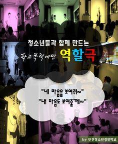 """""""네 마음을 보여줘~""""  청소년 역할극 매뉴얼 제작 !!! http://i.wik.im/181229"""