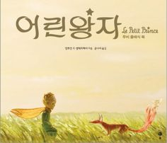 Preview The Little Prince Movie Classic Book Korean Gift Saint Exupery HardCover