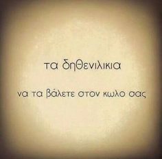 Irony Quotes, Life Quotes, Fake Friends, Greek Quotes, Just For Laughs, Sarcasm, Have Some Fun, Favorite Quotes, Texts