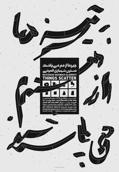 Masoud is an interdisciplinary graphic designer born in Iran, currently living in Berlin. He studies Visual Communication with a main focus on Generative and Interactive Design at the Berlin University of Arts. Typography Poster Design, Graphic Design Posters, Graphic Design Inspiration, Type Posters, Poster Designs, Udk Berlin, Award Poster, Arabic Design, Arabic Art