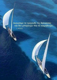 Positive Thoughts, Positive Quotes, Motivational Quotes, Inspirational Quotes, Passion Quotes, Life Quotes, Greek Words, Greek Quotes, In Ancient Times