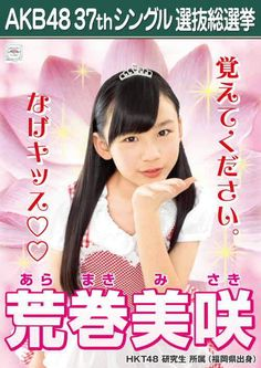 【HKT48】指原×UTBの企画に荒巻ちゃん【指原莉乃/荒巻美咲】 : AKB48タイムズ(AKB48まとめ)