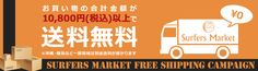 10,500円(税込)以上のお買い上げで送料無料 Web Banners, Marketing, Free Shipping, Decor, Decoration, Decorating, Deco