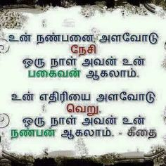 kutty thathuvam is a Tamil quotes and some interesting Tamil articles and some stories. Good Thoughts Quotes, Good Life Quotes, Good Morning Quotes, True Quotes, Words Quotes, Funny Quotes, Life Poems, True Sayings, Morning Inspirational Quotes
